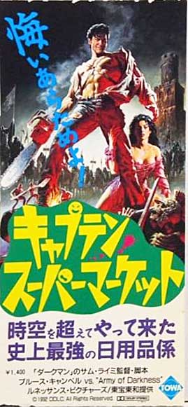 Army Of Darkness Evil Dead 3 Japanese Movie Ticket
