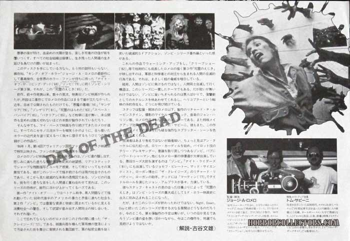 Day of the Dead Tohokushinsha Japan Laserdisc insert B