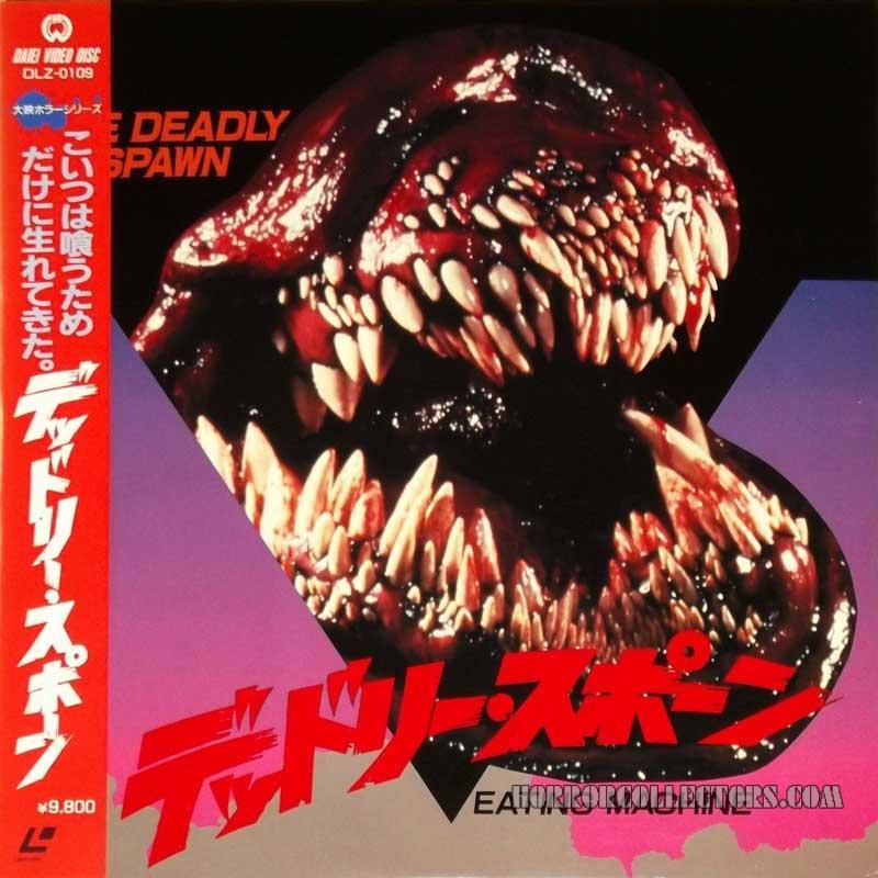 The Deadly Spawn: Eating Machine Japanese DAIEI Laserdisc