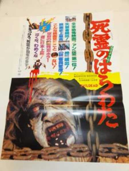 The Evil Dead Japanese B2 Hansai Poster V2