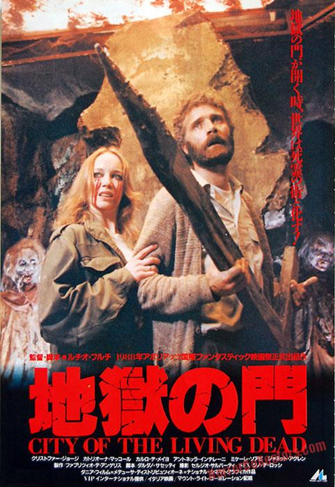 City of the Living Dead Japanese Hansai B2 poster