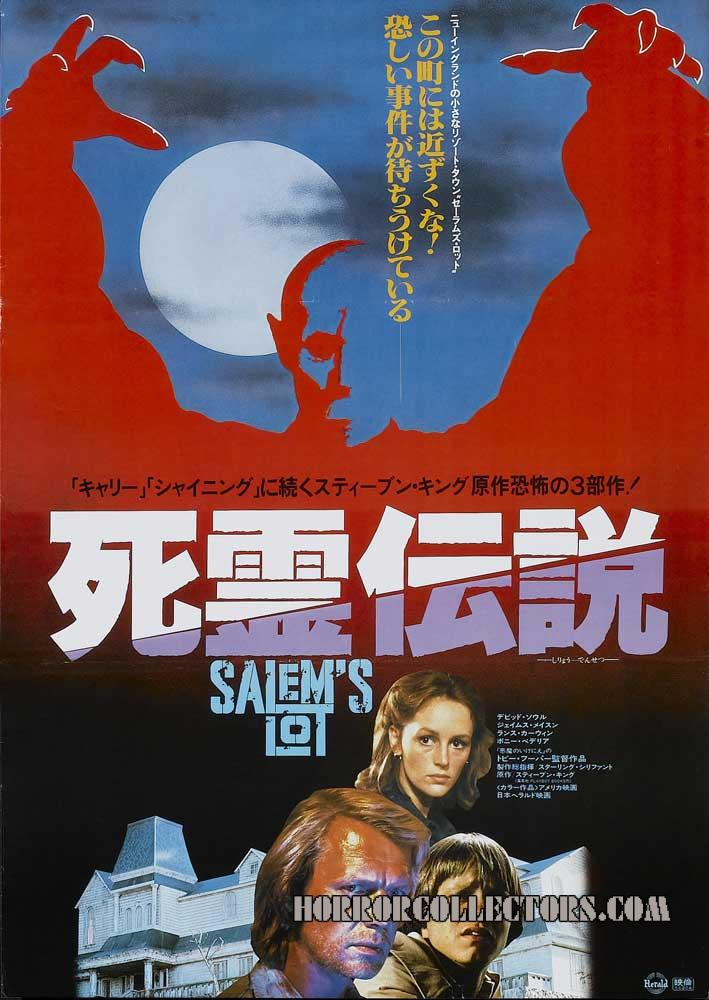 Salems Lot Japanese Hansai B2 Herald Poster