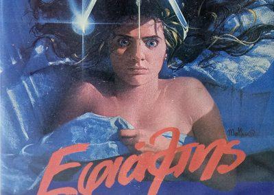 NIGHTMARE ON ELM STREET VHS TAPE GREEK SUBS PAL USED