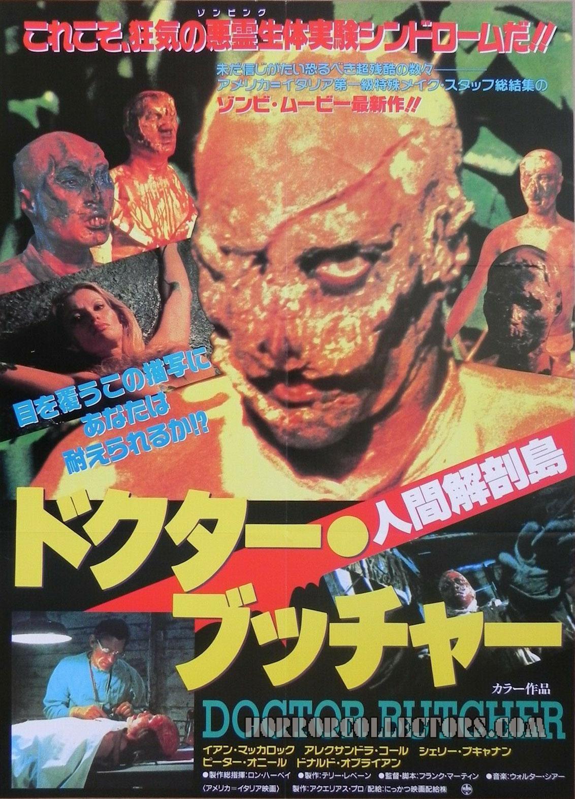 Doctor Butcher 1980 Japanese B2 Poster