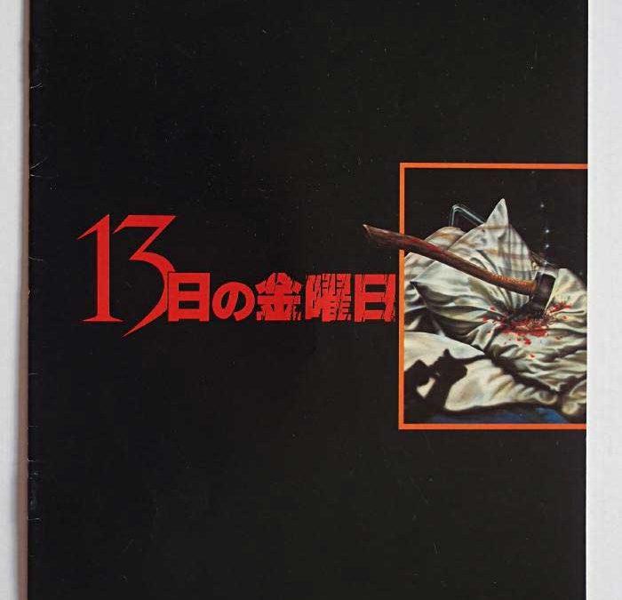 FRIDAY THE 13TH Japanese Movie Program