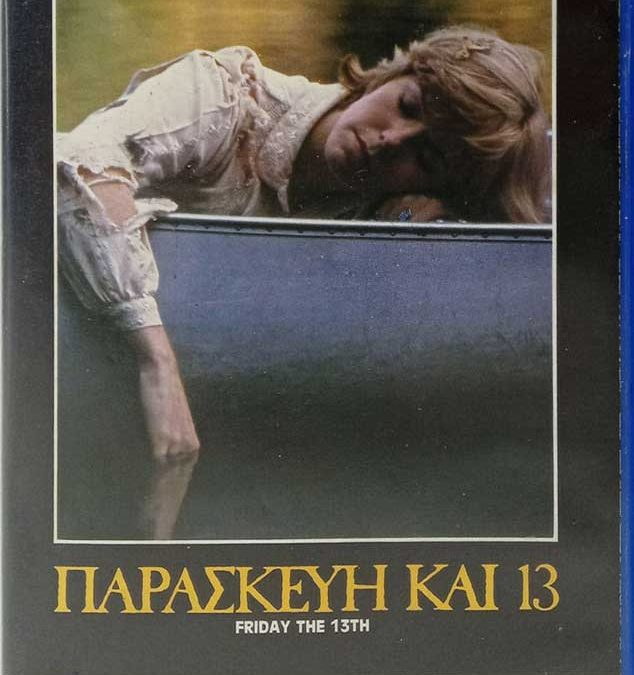 Friday the 13th Greek Warner Home Video