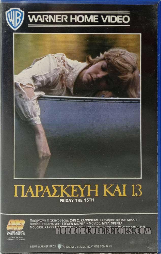 Friday the 13th Greek Warner Home Video VHS
