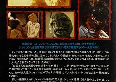 Friday the 13th part 7 Japanese CIC VHS Back