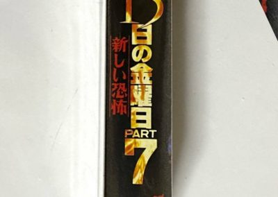 Friday the 13th part 7 Japanese CIC VHS