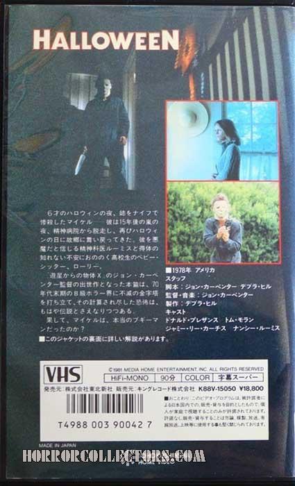 halloween japanese king video vhs back