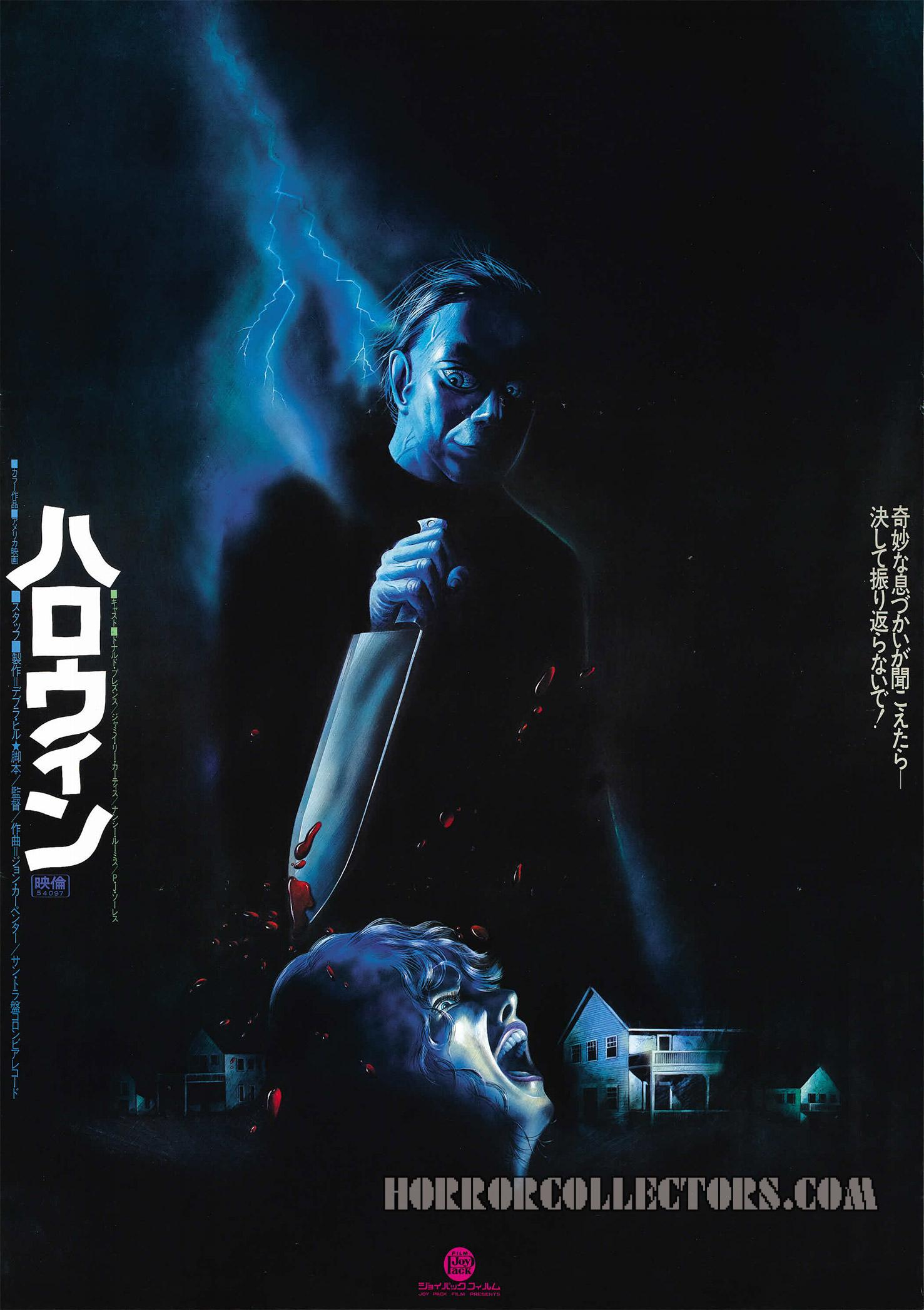 Halloween Japanese Hansai B2 Poster – Bloody Version