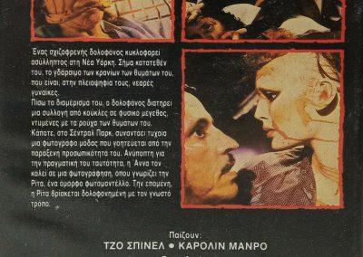 Maniac 1980 HORROR Joe Spinell HVH GREEK VHS back