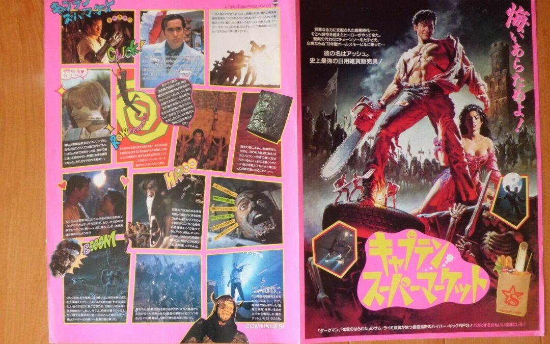 Sam Raimi ARMY OF DARKNESS original MOVIE Press poster japan 36.3x51.3 1993 2