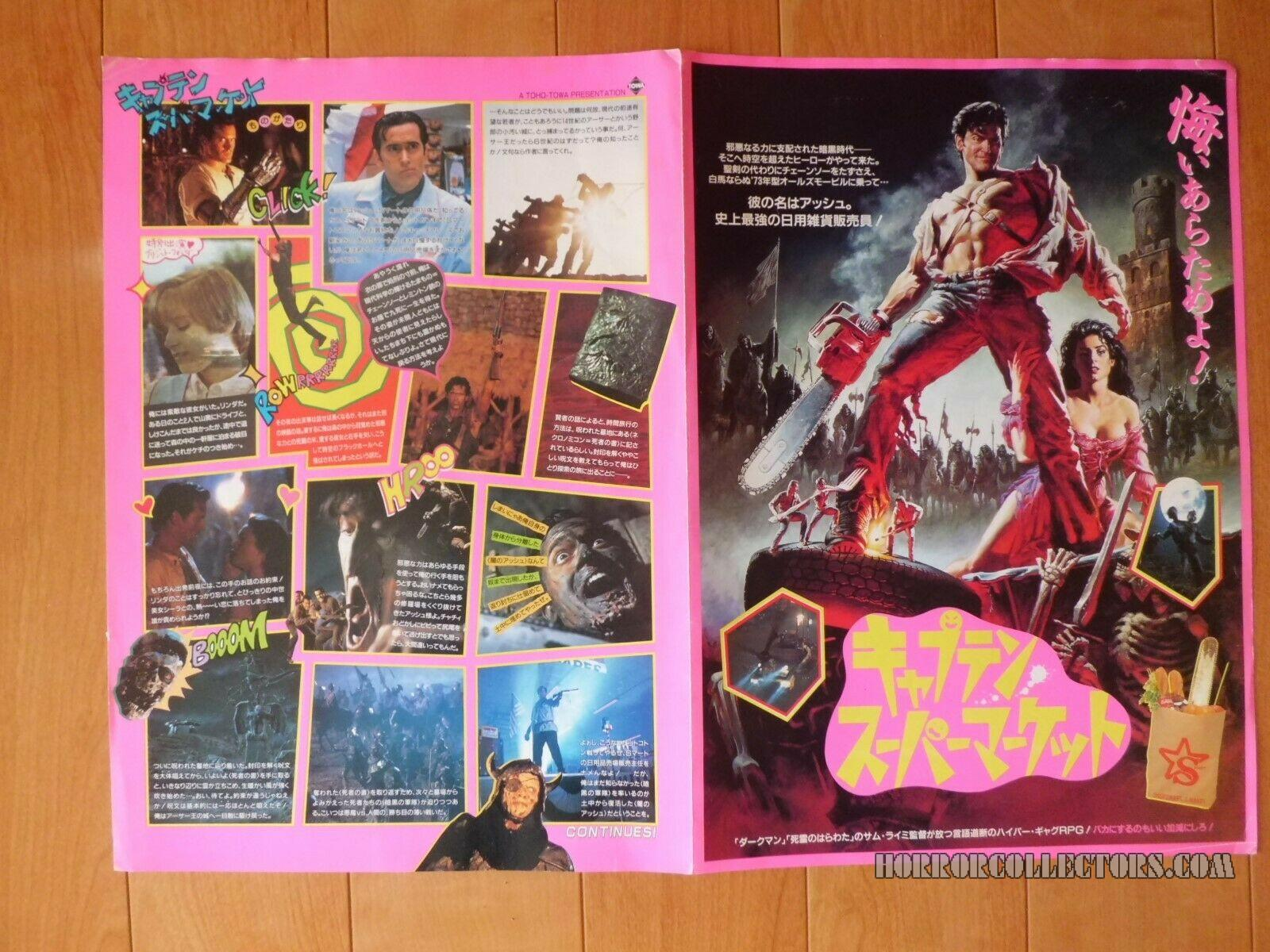 ARMY OF DARKNESS Japan press poster