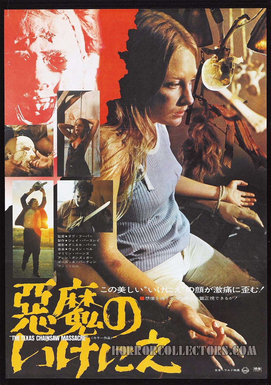 Texas Chainsaw Massacre Japanese Hansai Poster