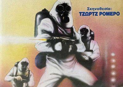 The Crazies 1973 aka Code Name Trixie Home Video Hellas Greek