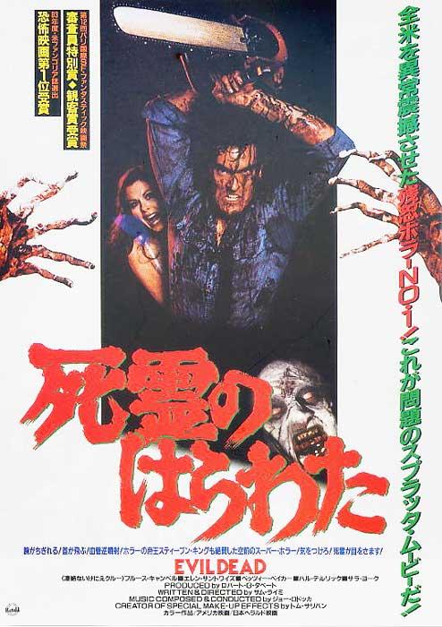 The Evil Dead Japanese B5 Chirashi Movie Flyer