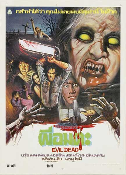 The Evil Dead Thailand Movie Poster