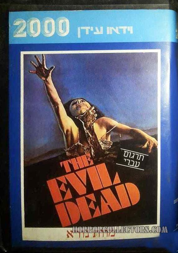 The Evil Dead ISRAEL Video