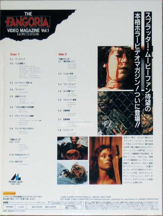 The Fangoria Video Magazine Vol 1 Tom Savini Japanese VHD back