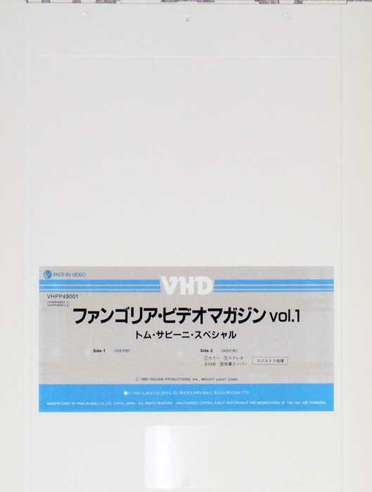 The Fangoria Video Magazine Vol 1 Tom Savini Japanese VHD disc