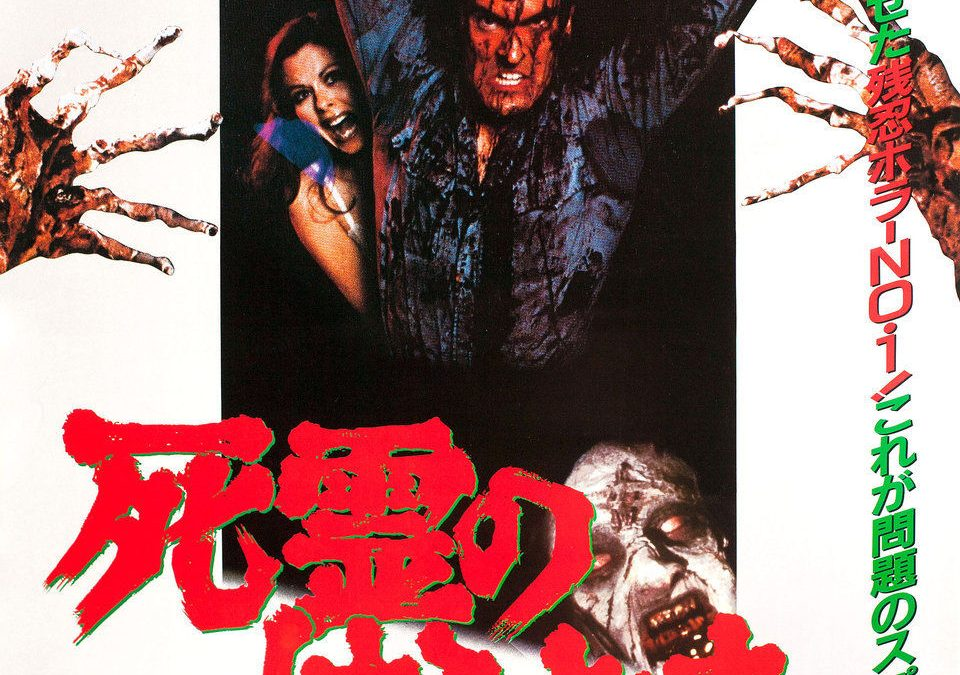 evil dead japanese b2 hansai poster