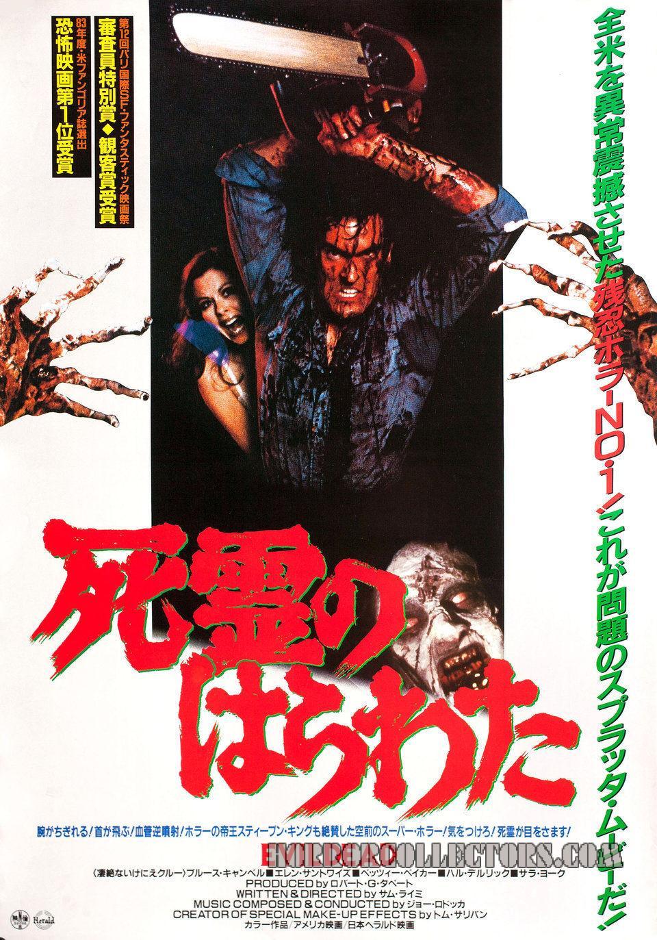 The Evil Dead Japanese B2 Hansai Poster V1