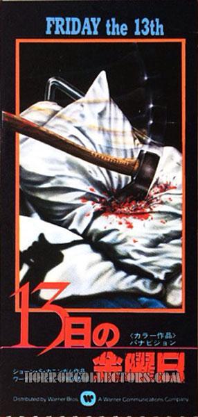 Friday the 13th Japan Movie Ticket Stub