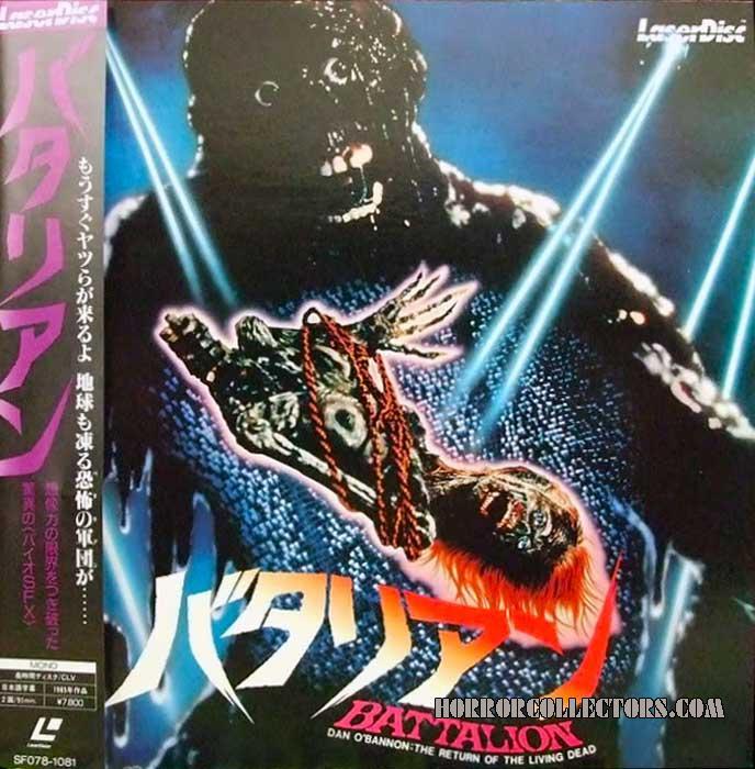 Return of the living dead Japanese Battalion Laserdisc