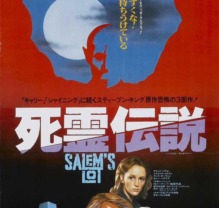 Salems Lot Japanese Hansai B2 Herald Poster